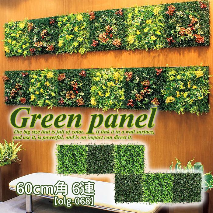 【クーポンSALE開催中】 ウォールグリーン 壁面緑化 造花 グリーン パネル アート 壁付け 壁掛け 飾り 掲示板 インテリア おしゃれ 観葉植物 フェイク グリーンパネル ウォールアート 壁面 室内 観葉 植物 装飾 パネル ボード 壁飾り 幅3000