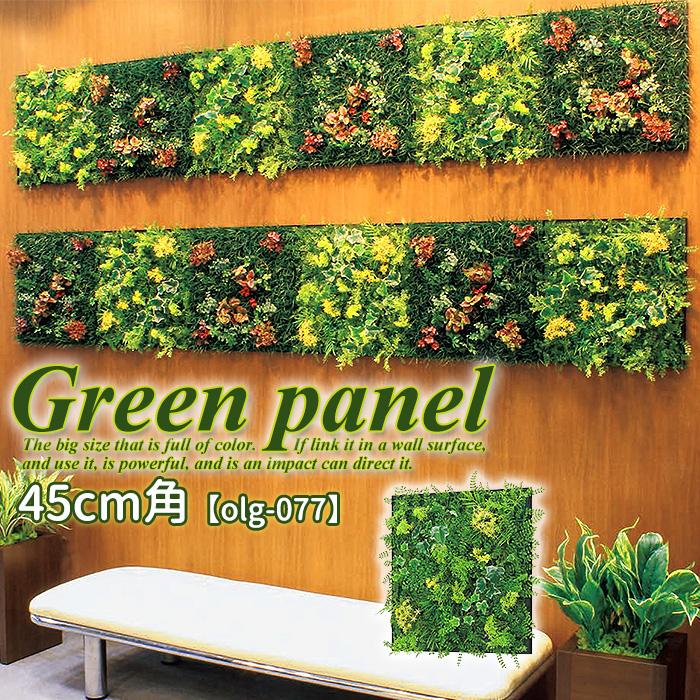 【クーポンSALE開催中】 ウォールグリーン 壁面緑化 造花 グリーン パネル アート 壁付け 壁掛け 飾り 掲示板 インテリア おしゃれ 観葉植物 フェイク グリーンパネル ウォールアート 壁面 室内 観葉 植物 装飾 パネル ボード 壁飾り 幅450
