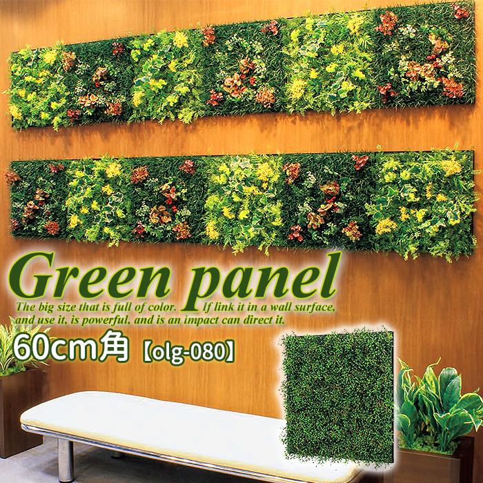 【クーポンSALE開催中】 ウォールグリーン 壁面緑化 造花 グリーン パネル アート 壁付け 壁掛け 飾り 掲示板 インテリア おしゃれ 観葉植物 フェイク グリーンパネル ウォールアート 壁面 室内 観葉 植物 装飾 パネル ボード 壁飾り 幅600