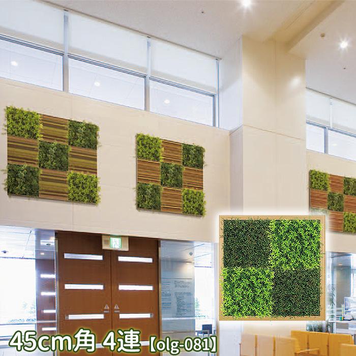 【クーポン配布中】ウォールグリーン 壁面緑化 造花 グリーン パネル アート 壁付け 壁掛け 飾り 掲示板 インテリア おしゃれ 観葉植物 額縁 グリーンパネル ウォールアート 壁面 室内 観葉 植物 装飾 パネル ボード 壁飾り 幅1000