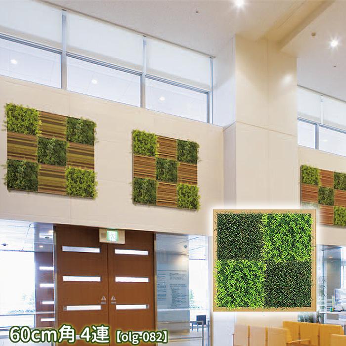 【クーポンSALE開催中】 ウォールグリーン 壁面緑化 造花 グリーン パネル アート 壁付け 壁掛け 飾り 掲示板 インテリア おしゃれ 観葉植物 額縁 グリーンパネル ウォールアート 壁面 室内 観葉 植物 装飾 パネル ボード 壁飾り 幅1300