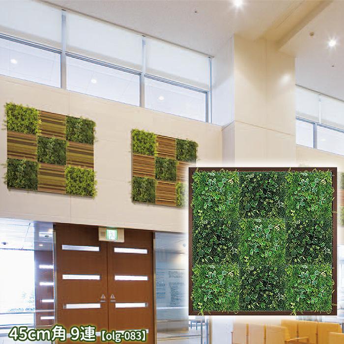 【クーポンSALE開催中】 ウォールグリーン 壁面緑化 造花 グリーン パネル アート 壁付け 壁掛け 飾り 掲示板 インテリア おしゃれ 観葉植物 額縁 グリーンパネル ウォールアート 壁面 室内 観葉 植物 装飾 パネル ボード 壁飾り 幅1450