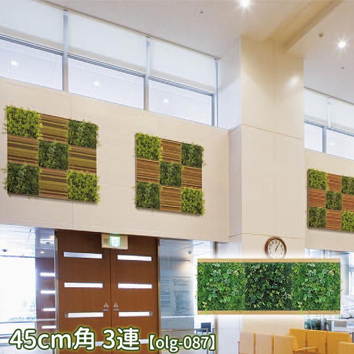 ウォールグリーン 壁面緑化 造花 グリーン パネル アート 壁付け 壁掛け 飾り 掲示板 インテリア おしゃれ 観葉植物 額縁 グリーンパネル ウォールアート 壁面 室内 観葉 植物 装飾 パネル ボード 壁飾り 幅1400