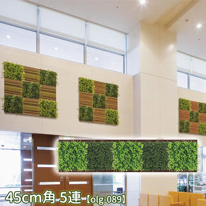 【クーポンSALE開催中】 ウォールグリーン 壁面緑化 造花 グリーン パネル アート 壁付け 壁掛け 飾り 掲示板 インテリア おしゃれ 観葉植物 額縁 グリーンパネル ウォールアート 壁面 室内 観葉 植物 装飾 パネル ボード 壁飾り 幅2300