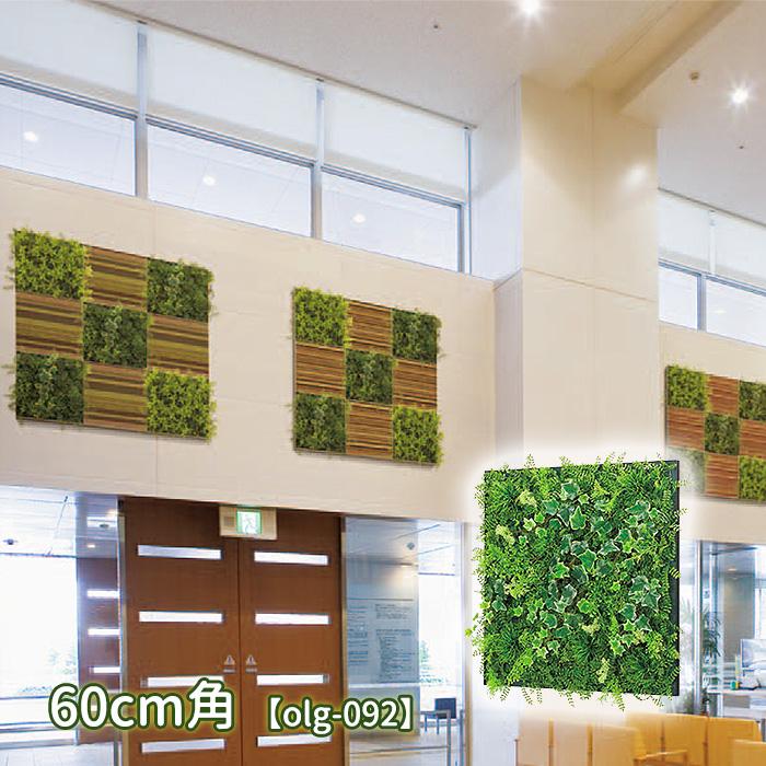 【クーポンSALE開催中】 ウォールグリーン 壁面緑化 造花 グリーン パネル アート 壁付け 壁掛け 飾り 掲示板 インテリア おしゃれ 観葉植物 額縁 グリーンパネル ウォールアート 壁面 室内 観葉 植物 装飾 パネル ボード 壁飾り 幅600