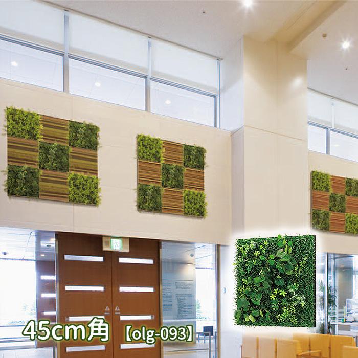 ウォールグリーン 壁面緑化 造花 グリーン パネル アート 壁付け 壁掛け 飾り 掲示板 インテリア おしゃれ 観葉植物 額縁 グリーンパネル ウォールアート 壁面 室内 観葉 植物 装飾 パネル ボード 壁飾り 幅450