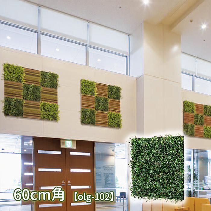【送料無料】 壁面緑化 造花 グリーン パネル アート 壁付け 壁掛け 飾り 掲示板 インテリア おしゃれ 観葉植物 額縁 グリーンパネル ウォールアート 壁面 室内 観葉 植物 装飾 パネル ボード 壁飾り 幅600