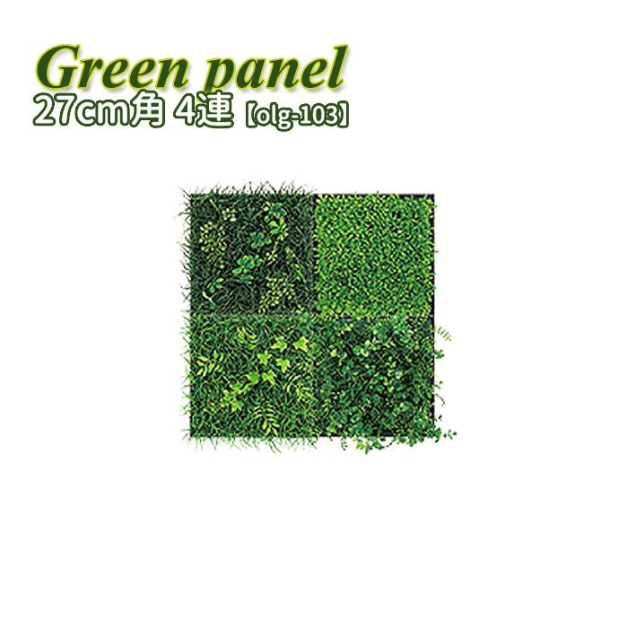 【クーポンSALE開催中】 壁面緑化 造花 グリーン パネル アート 壁付け 壁掛け 飾り 掲示板 インテリア おしゃれ 観葉植物 額縁 グリーンパネル ウォールアート 壁面 室内 観葉 植物 装飾 パネル ボード 壁飾り 幅500