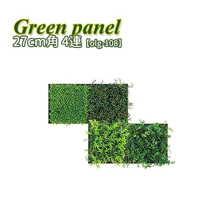 【クーポンSALE開催中】 壁面緑化 造花 グリーン パネル アート 壁付け 壁掛け 飾り 掲示板 インテリア おしゃれ 観葉植物 額縁 グリーンパネル ウォールアート 壁面 室内 観葉 植物 装飾 パネル ボード 壁飾り 幅800
