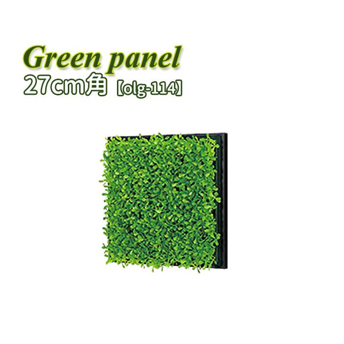 【クーポンSALE開催中】 壁面緑化 造花 グリーン パネル アート 壁付け 壁掛け 飾り 掲示板 インテリア おしゃれ 観葉植物 額縁 グリーンパネル ウォールアート 壁面 室内 観葉 植物 装飾 パネル ボード 壁飾り 幅270