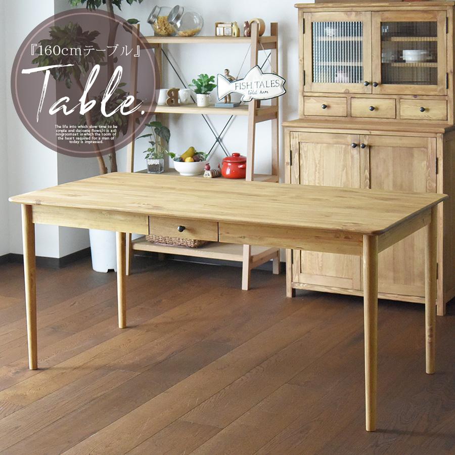 ダイニングテーブル 幅160cm カントリー ヴィンテージ 4人掛け用 パイン無垢 自然塗装 オイル 食卓 ナチュラル