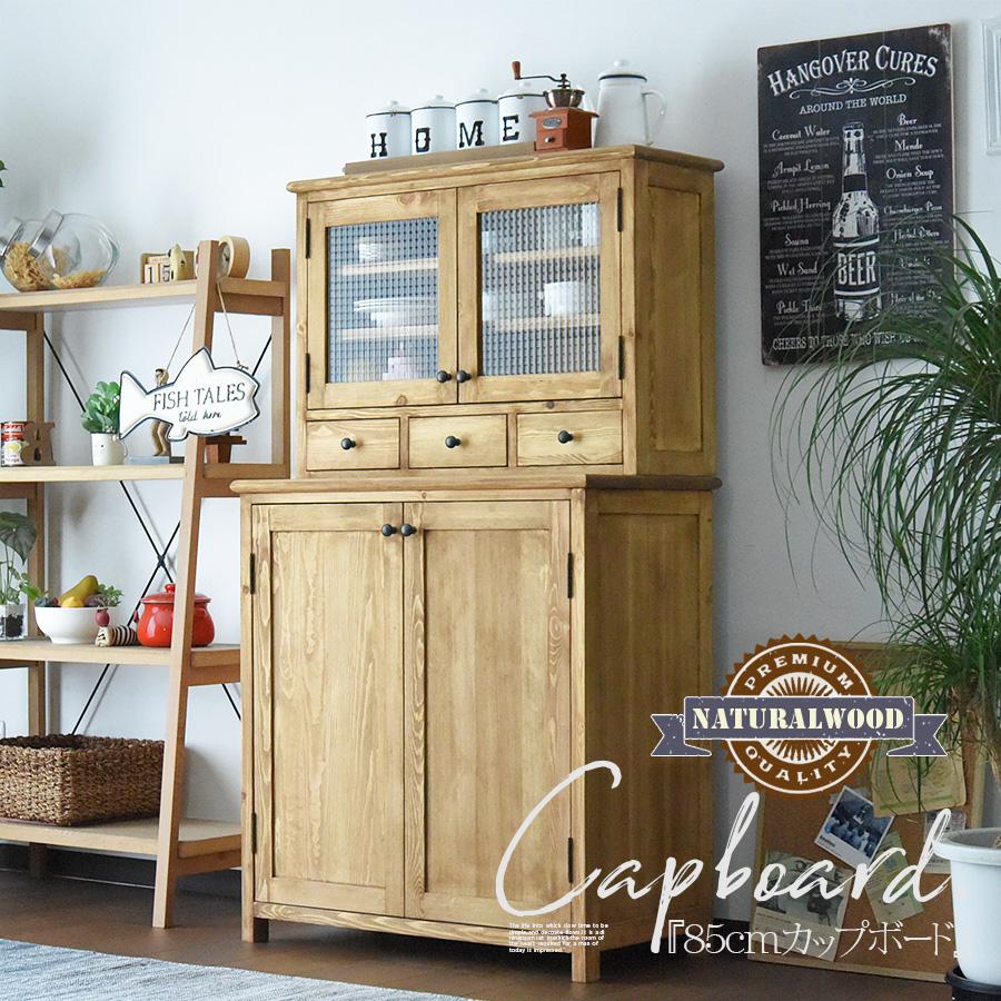 食器棚 カップボード キッチン収納 幅85cm カントリー ヴィンテージ 台所収納 ハイタイプ パイン無垢 自然塗装 オイル塗装