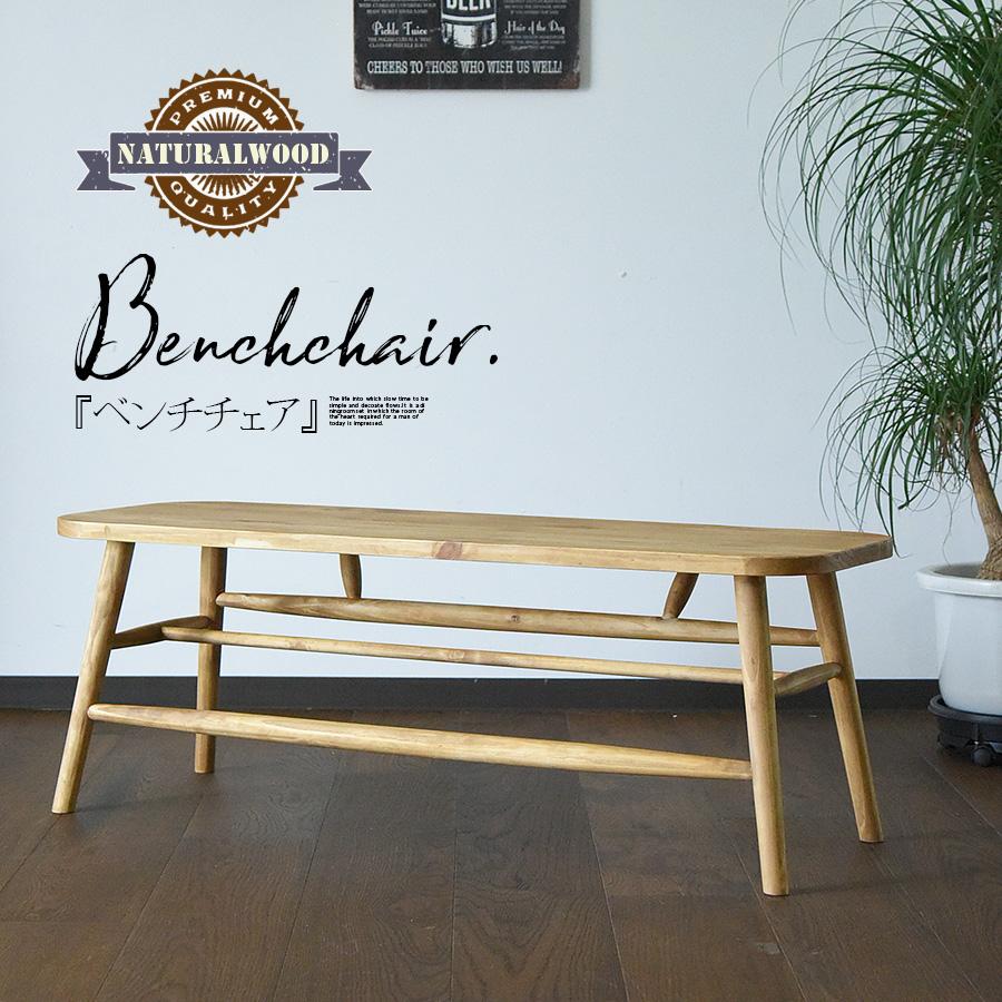 ダイニングベンチ 幅120cm カントリー ヴィンテージ 2人掛け パイン無垢 自然塗装 オイル ベンチ 長椅子 食卓 チェア ベンチ 椅子