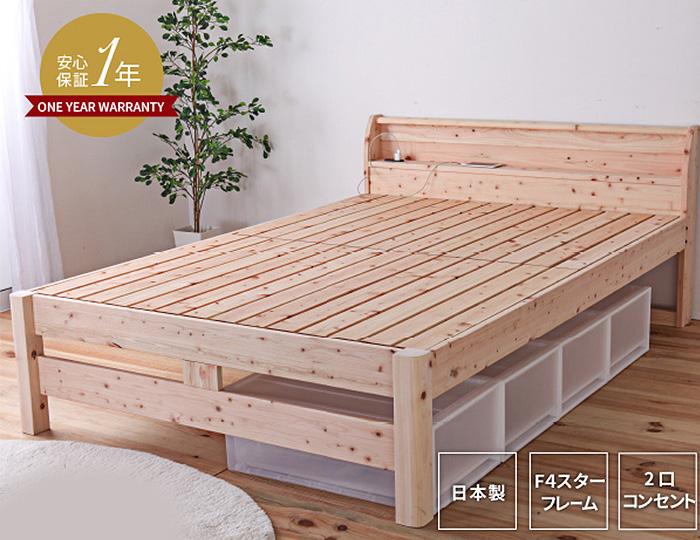 ベッド ベッドフレーム ダブルベッド ダブルサイズ 国産 F☆☆☆☆ 国産ひのき使用 木製 スノコベッド 脚付き 高さ変更出来るベッド 寝室 シンプル ひのき 代引き不可