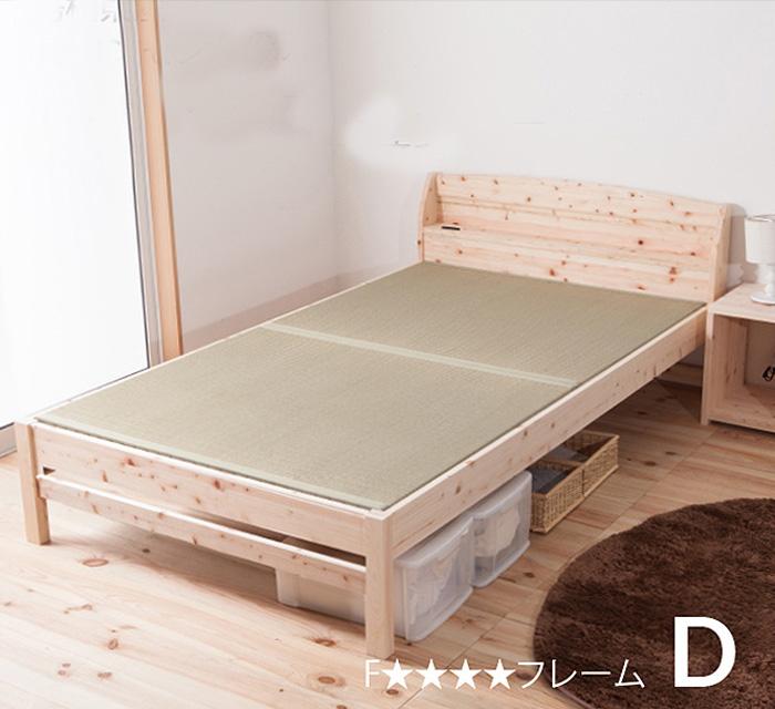 ベッド ベッドフレーム ダブルベッド ダブルサイズ 国産 F☆☆☆☆ 国産ひのき使用 木製 畳ベッド 脚付き 高さ変更出来るベッド 寝室 シンプル ひのき 代引き不可