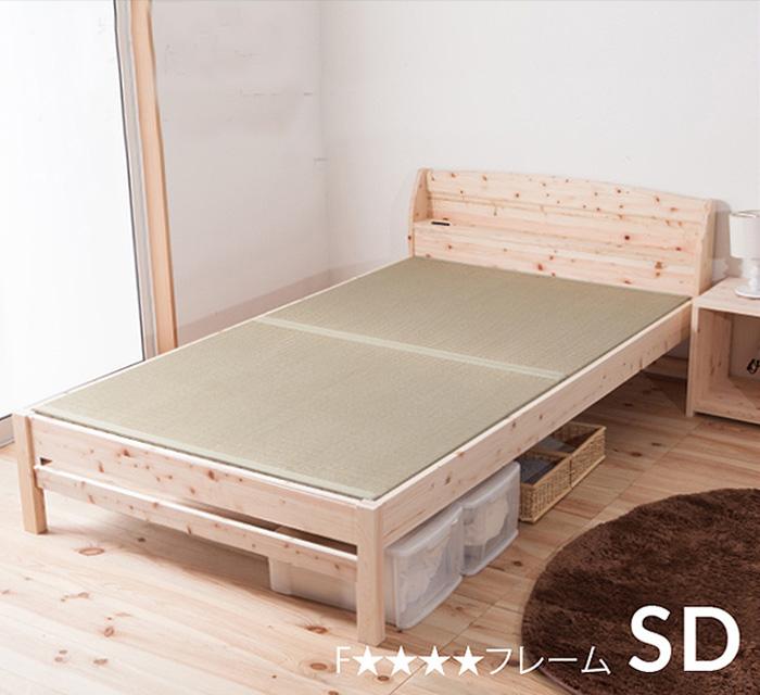 【クーポンSALE開催中】ベッド ベッドフレーム セミダブルベッド セミダブルサイズ 国産 F☆☆☆☆ 国産ひのき使用 木製 畳ベッド 脚付き 高さ変更出来るベッド 寝室 シンプル ひのき 代引き不可