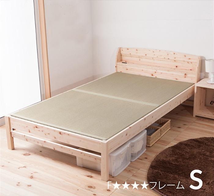 【送料無料】ベッド ベッドフレーム シングルベッド シングルサイズ 国産 F☆☆☆☆ 国産ひのき使用 木製 畳ベッド 脚付き 高さ変更出来るベッド 寝室 シンプル ひのき 代引き不可
