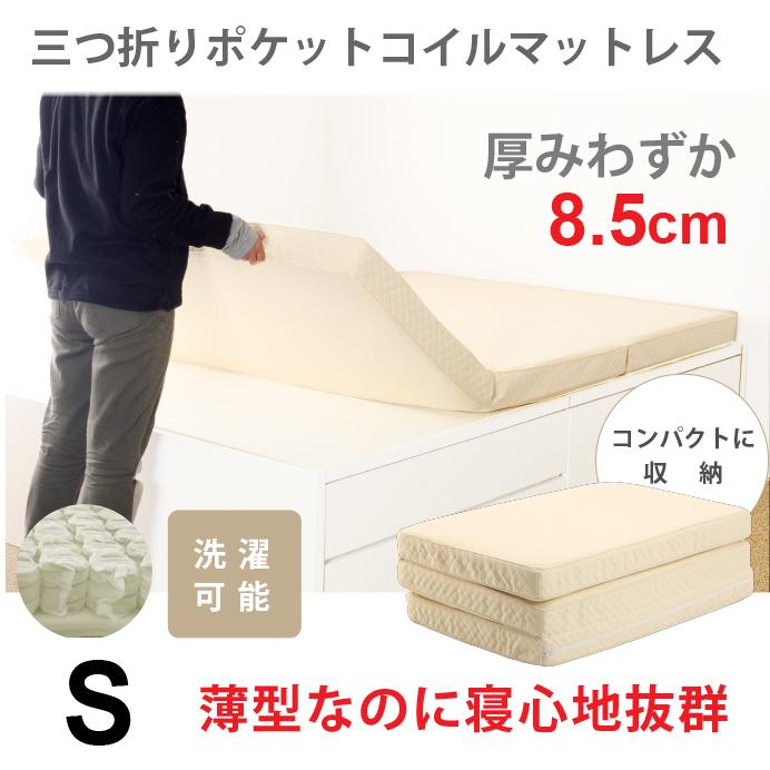 【送料無料】マットレス ベッドマット シングルサイズ 幅97 三つ折りマット ポケットコイル 軽量