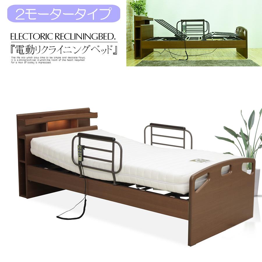 【クーポン配布中】ベッド 電動ベッド 5年保証 リクライニングベッド 2モーター シングルベッド 介護 リモコン サイドガード付き 大人用