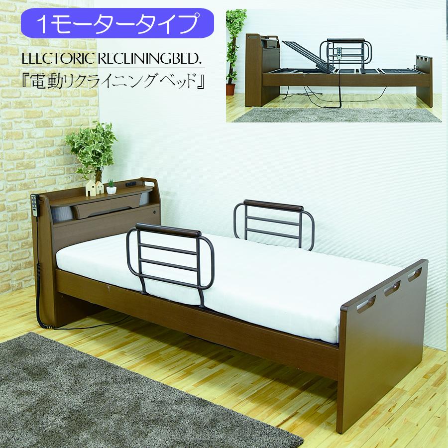 【クーポンSALE開催中】 ベッド 電動ベッド 5年保証 リクライニングベッド 1モーター シングルベッド 介護 リモコン サイドガード付き 大人用
