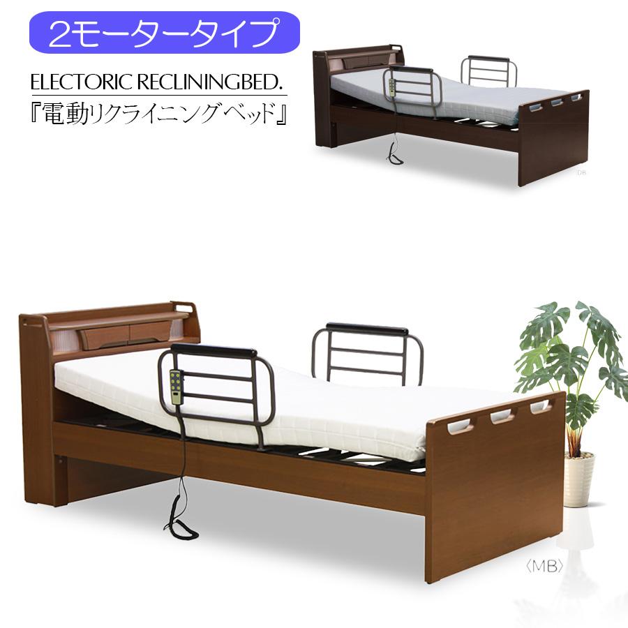 【送料無料】 ベッド 電動ベッド 5年保証 リクライニングベッド 2モーター シングルベッド 介護 リモコン サイドガード付き 大人用