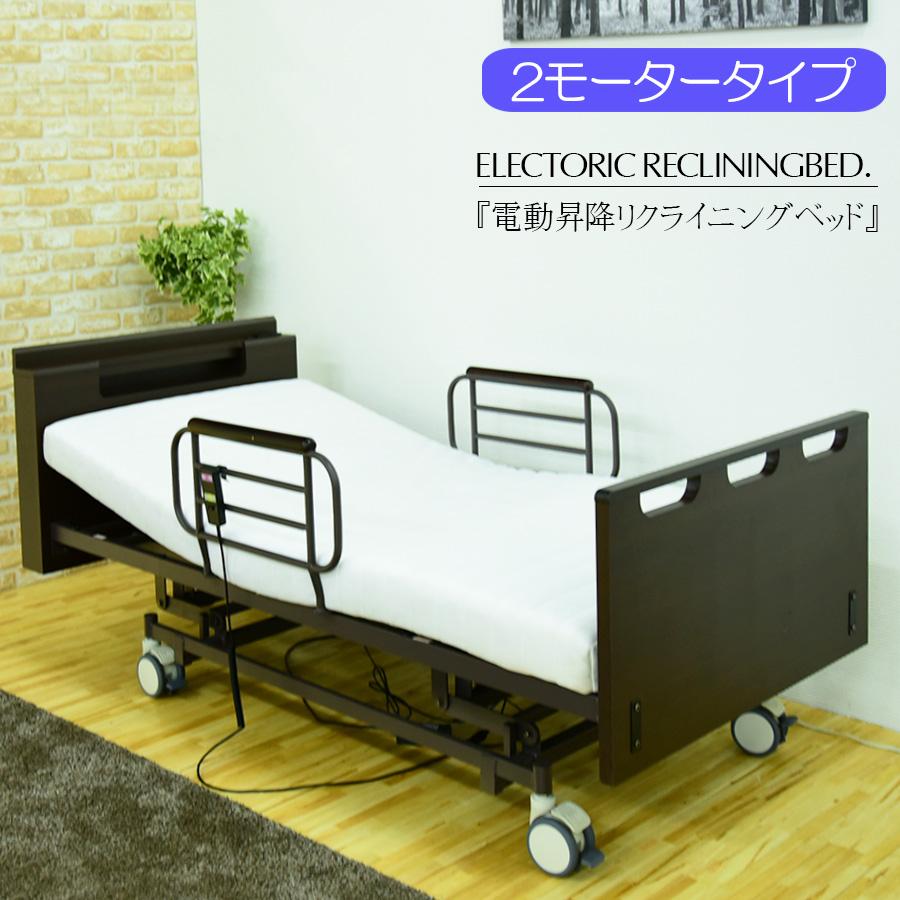 【クーポンSALE開催中】 ベッド 電動ベッド 昇降ベッド 5年保証 リクライニングベッド 2モーター シングルベッド 介護 リモコン サイドガード付き 大人用