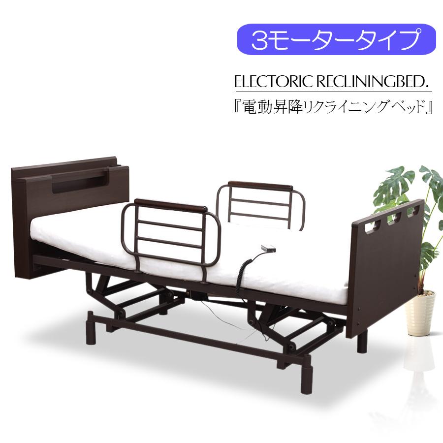 【クーポンSALE開催中】 ベッド 電動ベッド 昇降ベッド 5年保証 リクライニングベッド 3モーター シングルベッド 介護 リモコン サイドガード付き 大人用