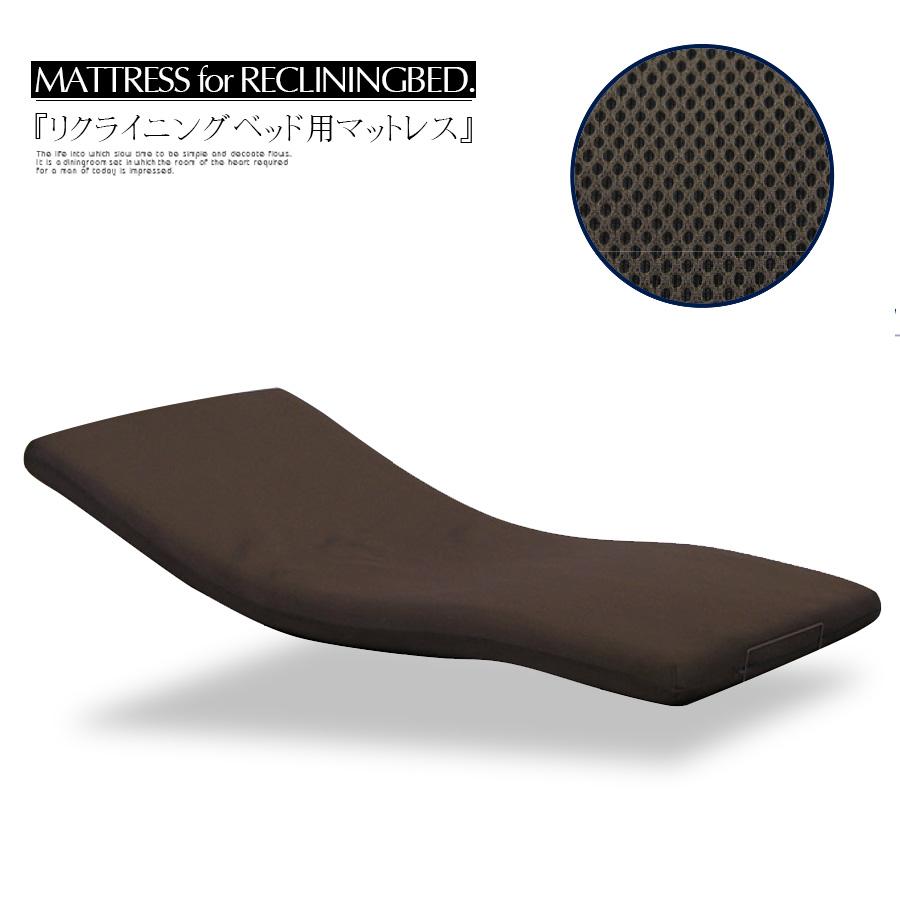 マットレス ベッドマット 電動ベッド用 リクライニングベッド用 シングル 介護 大人用