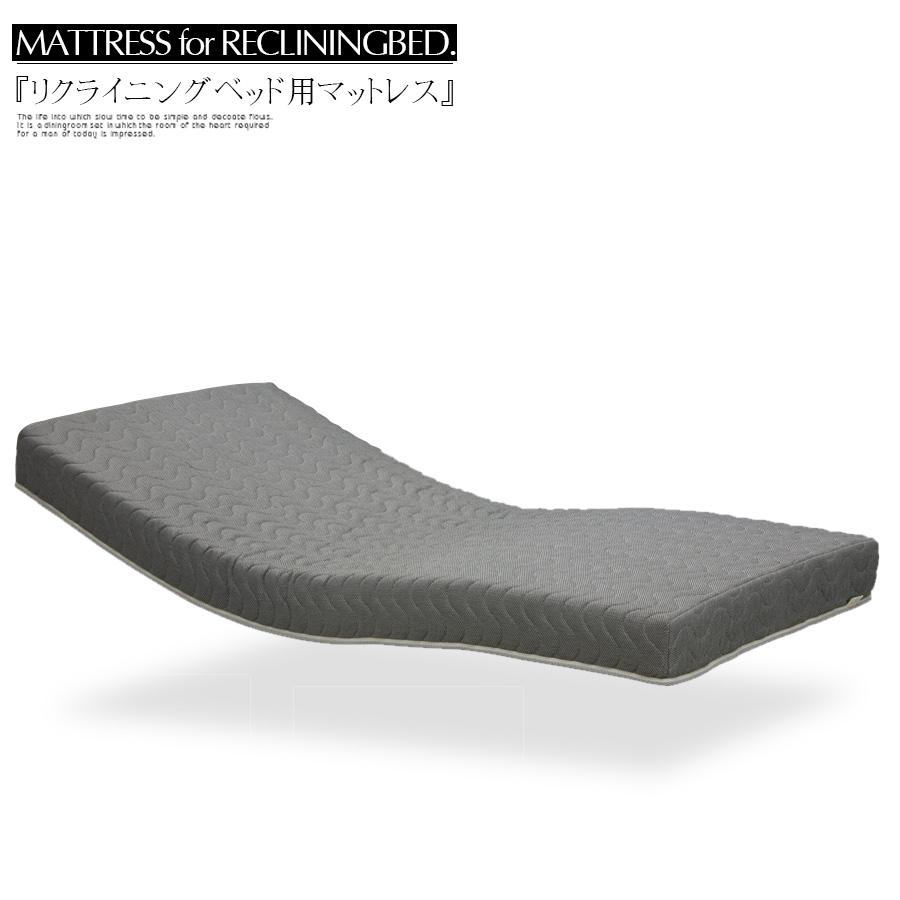 【クーポン配布中】マットレス ポケットコイル ベッドマット 電動ベッド用 リクライニングベッド用 シングル 介護 大人用