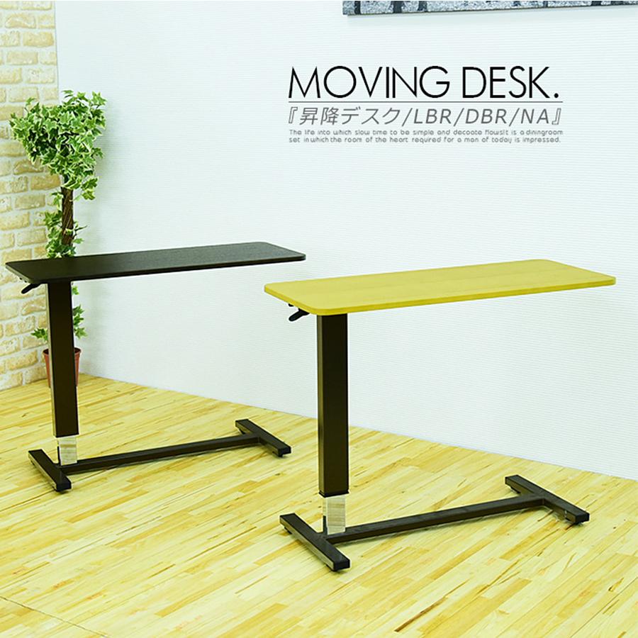 昇降式 テーブル サイドテーブル ベッドテーブル 幅98cm リフティングテーブル 昇降テーブル スリム シンプル キャスター 便利 デザイン 介護
