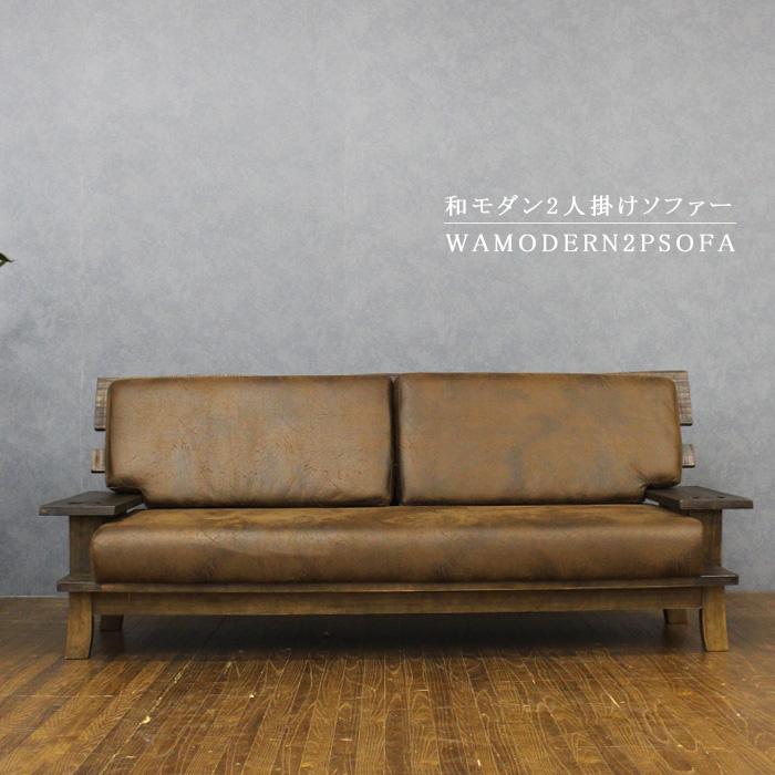 【送料無料】ソファー 2Pソファー 2人掛けソファー 木製ソファー フレームソファー SOFA 幅184 和風 和モダン 高級 無垢ソファー 鋸目加工 なぐり加工 リビングソファー