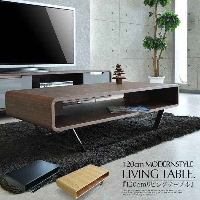 リビングテーブル 幅120cm テーブル ウォールナット オーク センターテーブル モダン 北欧風 デザイン シンプル スチール 高級