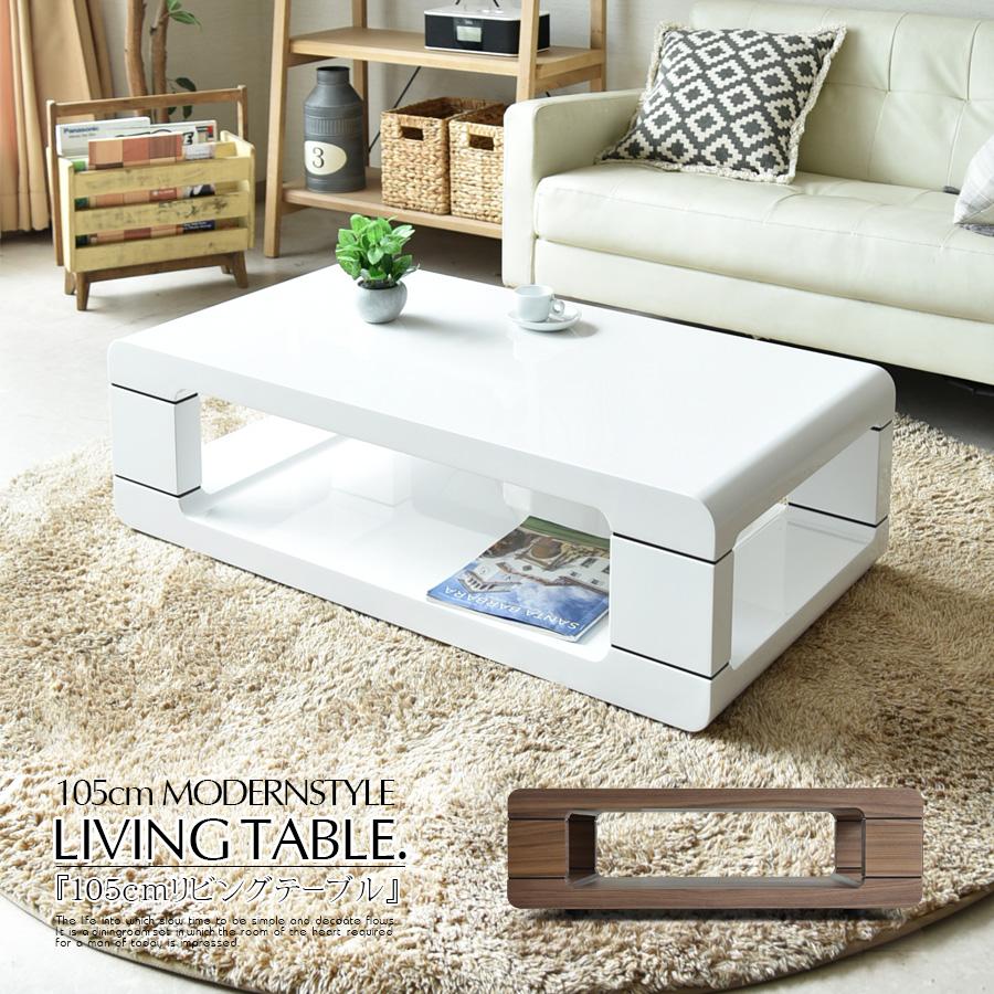 【クーポンSALE開催中】リビングテーブル 幅105cm テーブル ウォールナット ホワイト センターテーブル モダン 北欧風 デザイン シンプル 光沢 艶 高級