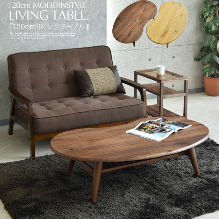 【送料無料】丸型 楕円 センターテーブル 幅120cm リビングテーブル テーブル 天板 シンプル 北欧
