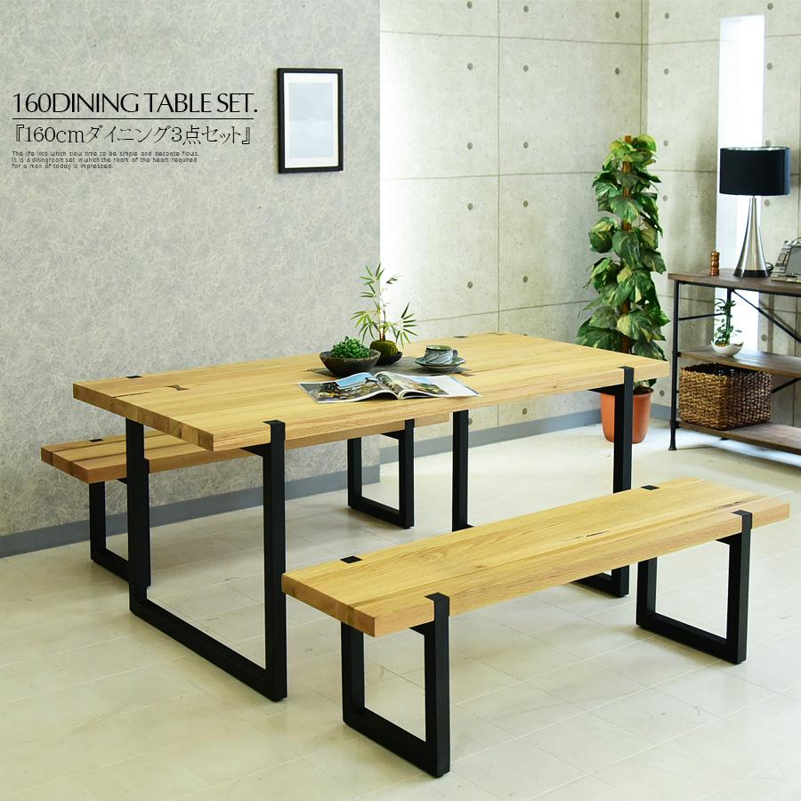 ダイニング3点セット ダイニングテーブル 幅160cm 無垢テーブル オーク 食卓テーブル 無垢板 脚付き 木製 4人用 6人用 サイズ テーブル 丈夫 高級