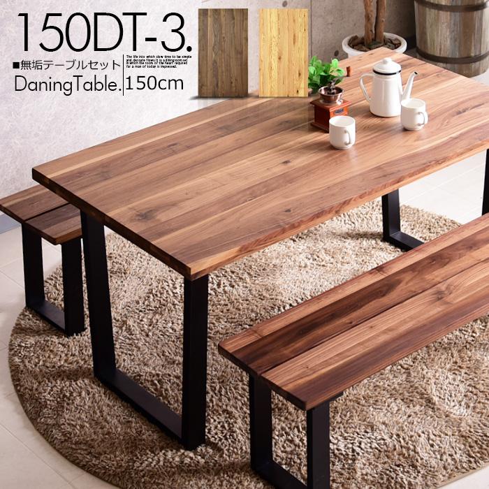ダイニングテーブルセット 幅150 ウォールナット 無垢 木製 ダイニング3点セット 食卓セット ベンチセット オイル塗装仕上げ 長椅子 ベンチ ダイニングテーブル