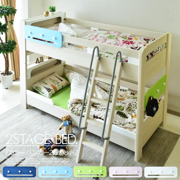 二段ベッド コンパクト ハンガー 木製 耐震ジョイント ベッド 子供部屋 ホワイト ナチュラル シングル すのこベッド オシャレ シンプル 分割可能