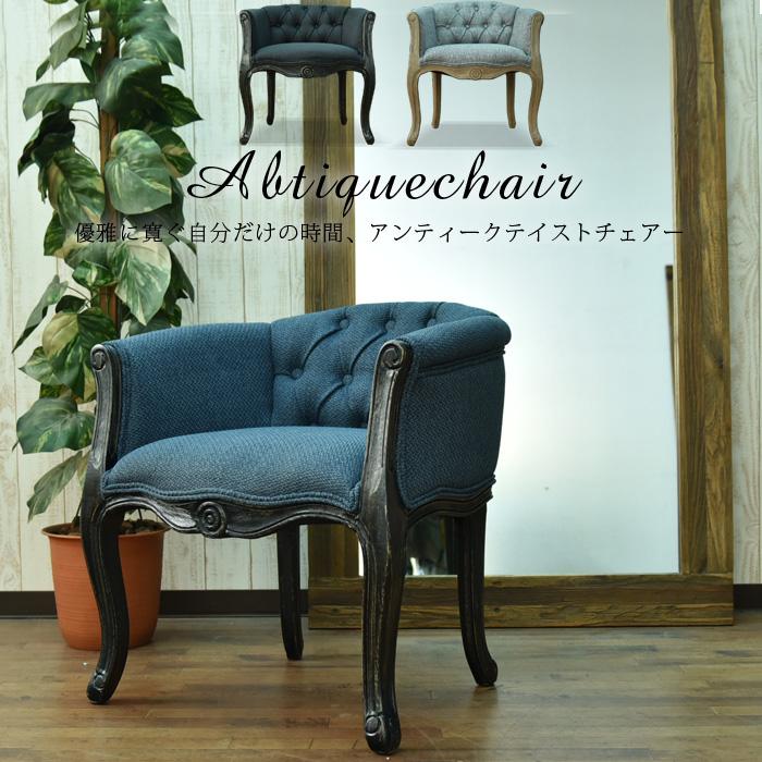 【クーポンSALE開催中】チェアー アンティークテイスト ヨーロッパテイスト 1Pソファー ダイニングチェアー リビングチェアー ラウンジチェアー 椅子