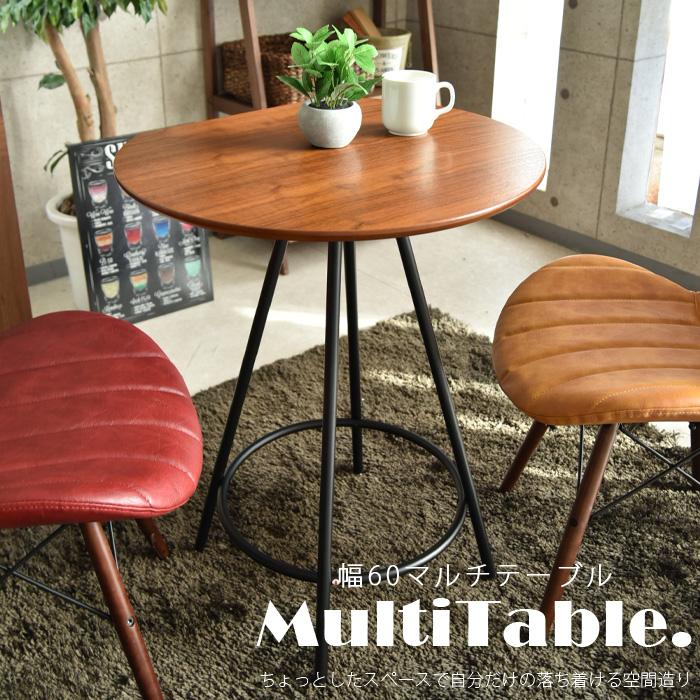 【クーポン配布中】テーブル ダイニングテーブル コーヒーテーブル マルチテーブル カフェテーブル 幅60cm カジュアル モダン スチール 木製 丸テーブル コンソールテーブル