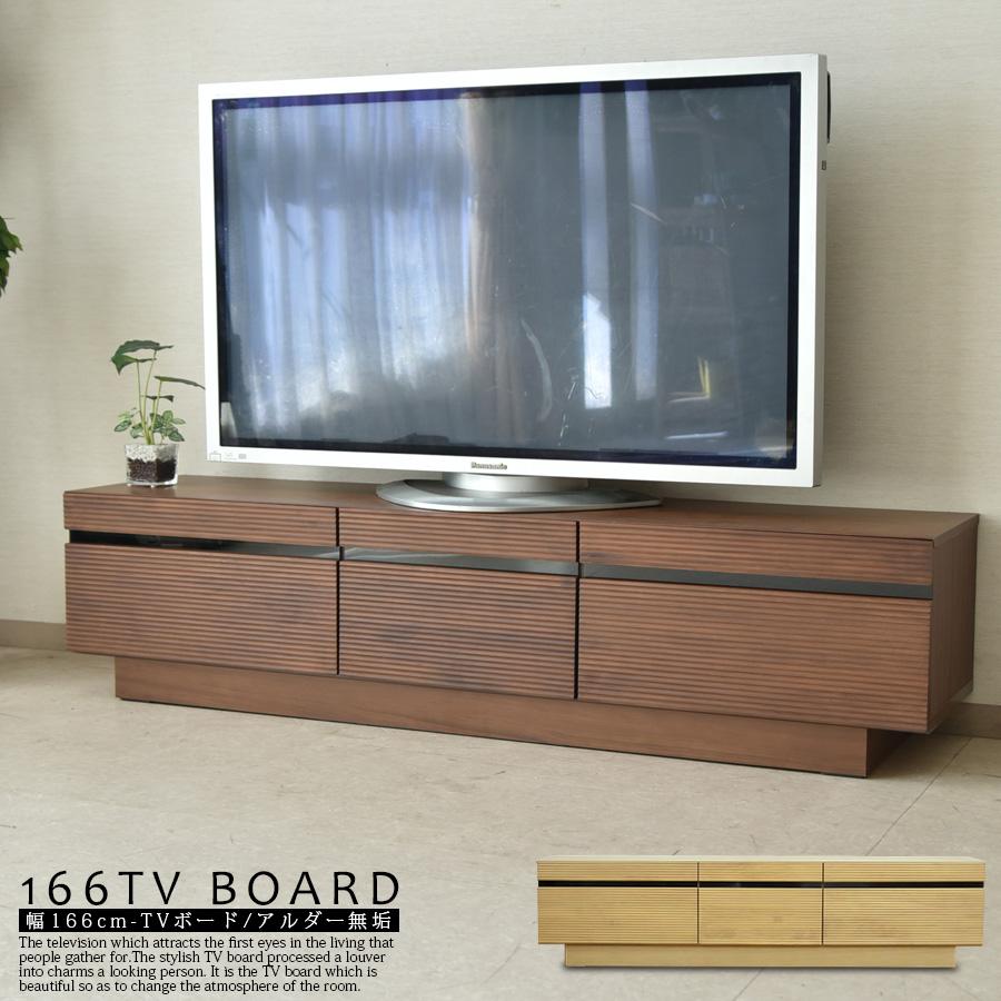 テレビ台 テレビボード 幅166 木製 完成品 アルダー 無垢 ウォールナット リビングボード オーク ローボード リビング収納 収納家具 ブラウン 引き出し