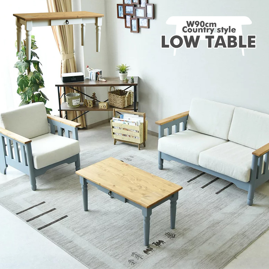 カントリー センターテーブル ローテーブル 引出し リビングテーブル パイン材 一人暮らし シンプル ブルーグレー 北欧 引出し付き 木製 幅90cm