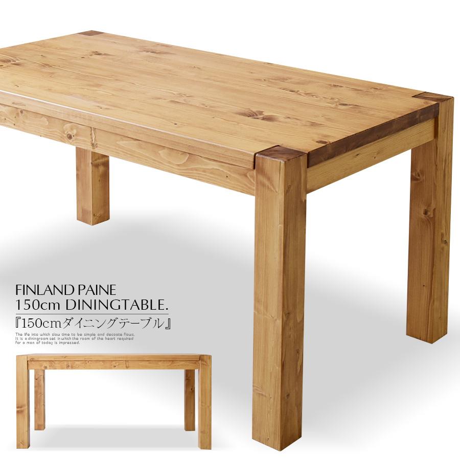 150cm ダイニングテーブル ダイニングテーブル 食卓 4人掛け用テーブル シンプル モダン 北欧 大川市