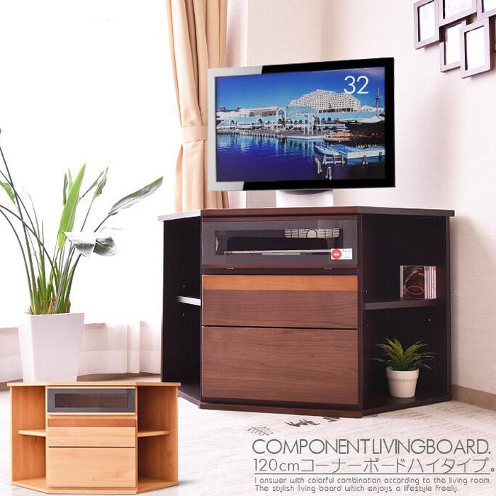 【送料無料】 国産 テレビボード テレビ台 コーナー 120cm TV ボード リビング リビングボード 大型 ハイタイプ TV台 AVボード AV収納 家具通販