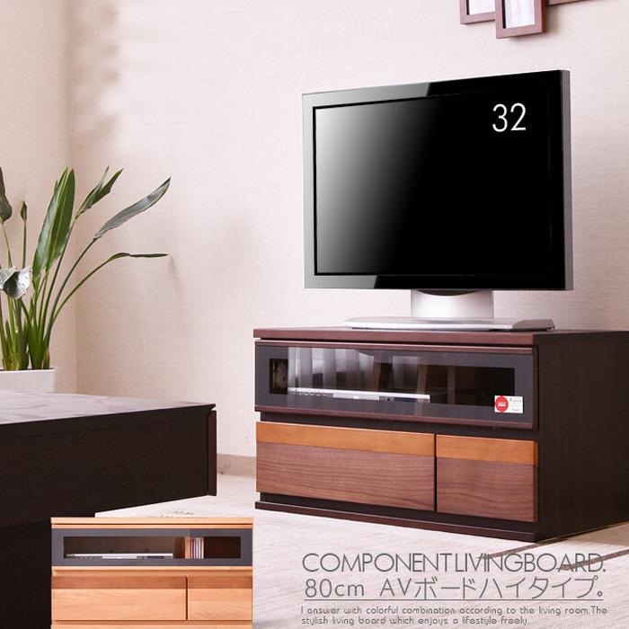 【クーポンSALE開催中】 国産 テレビボード テレビ台 80cm TV サイドボード リビング リビングボード 大型 ロータイプ TV台 AVボード AV収納 家具通販