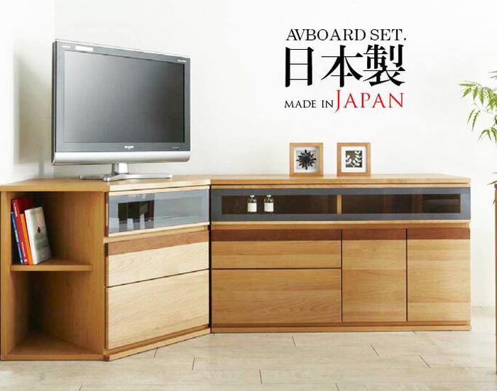 【クーポン配布中】国産 テレビボード コーナーセット テレビ台 120cm TV サイドボード リビング リビングボード 大型 ハイタイプ TV台 AVボード AV収納 家具通販