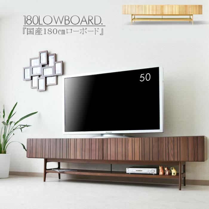 【送料無料】 日本製 テレビボード 幅180cm TVボード ウォールナット オーク 無垢 テレビ台 リビング リビングボード 大型 ロータイプ TV台 AVボード AV収納