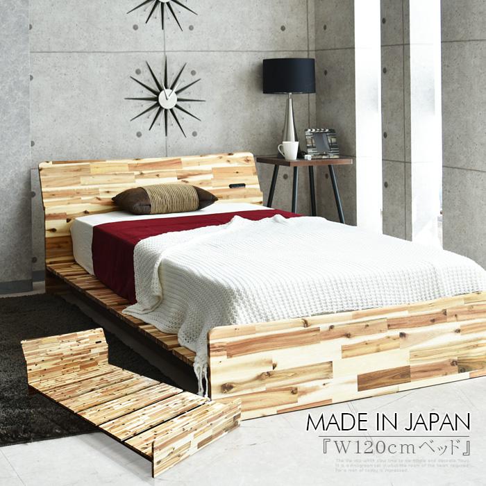 幅120 ベッド F☆☆☆☆ シングルベッド フレーム シングルサイズ カントリー 木製 無垢 スノコベッド Sベッド ベッドフレーム 寝室 シンプル すのこ 大川家具 マットレスは別売りです
