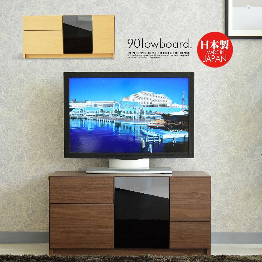 国産 TVボード 幅90cmコンパクト 小型 リビング リビングボード ローボード リビング収納 大川製 家具通販