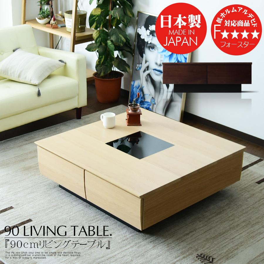 国産 センターテーブル 幅90cm リビングテーブル テーブル ガラス 天板 引出し 収納 シンプル 北欧 大川 通販 家具