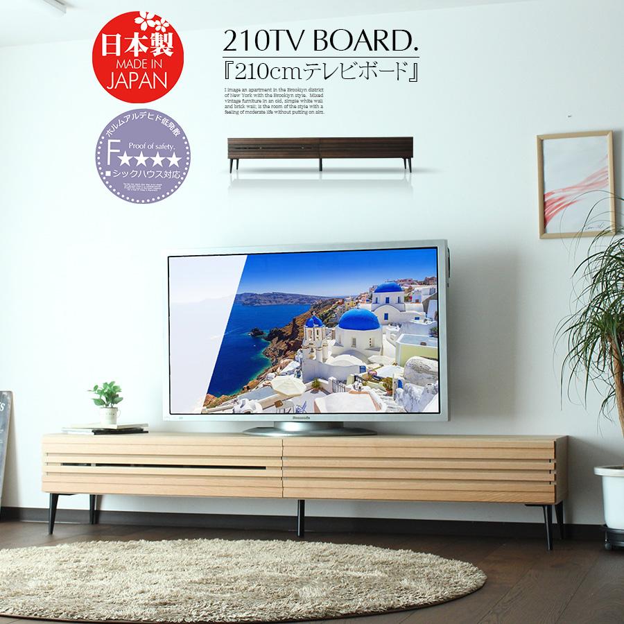 国産 210cm テレビボード TVボード オーク 無垢 ブラウン ナチュラル テレビ台 リビング リビングボード 大型 TV台 AVボード AV収納 シックハウス対応 大川の家具